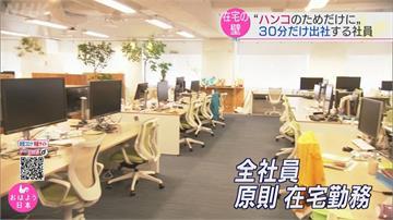 日本獨棟房大熱賣  竟然是拜疫情所賜