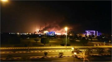 沙國最大煉油廠遭攻擊爆炸 伊朗遭控為兇手