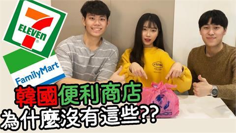 評鑑便利商店9美食 3留學生推2道:為什麼韓國都沒有?