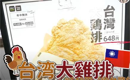 櫻花妹日本街頭嗑雞排 網友驚見「池昌旭」也入鏡?