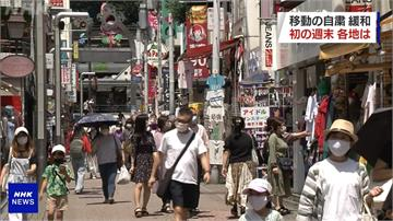 日本疫情趨緩交通解封 各地陸空樞紐湧出遊人潮