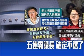 北市議會震撼彈 議長吳碧珠證實不再參選