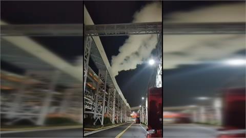 台塑仁武廠氣體外洩 轟天巨響嚇壞附近居民