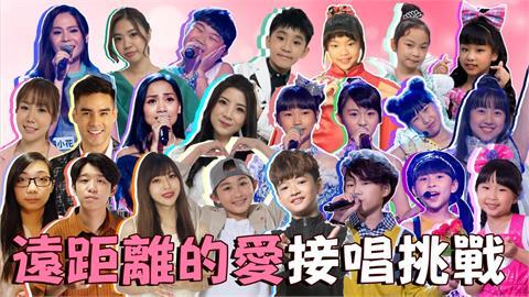 《台灣那麼旺》防疫歌接龍!眾歌手鼓舞人心傳遞《遠距離的愛》