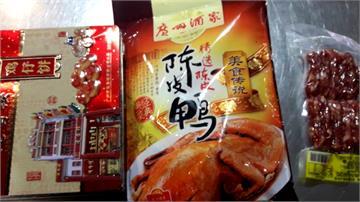 不怕重罰?中國旅客攜豬、雞、鴨肉製品入境台灣