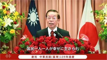 快新聞/駐日代表謝長廷為國慶錄影片 並贈貴賓台灣口罩等貼心伴手禮