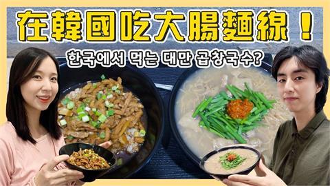 歐膩在韓國吃台灣大腸麵線!這「配料」成亮點 網批:不及格