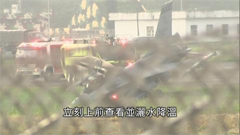 空軍漢光預演驚魂 F-16衝出跑道機頭「吃土」