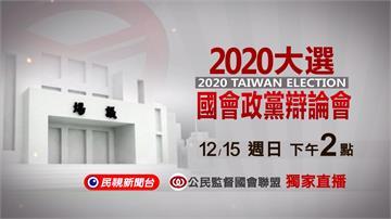 2020大選政黨辯論 民視新聞周日14:00轉播