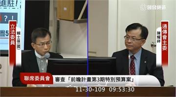 快新聞/賴士葆追問中天假處分進度 NCC:52台有可能空頻