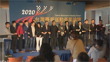 台灣首場政府主辦賽車論壇 主打推動安全駕駛