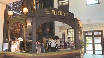 日治百年銀行變身人文咖啡館穿越時空「重現哈瑪星昔日風華」