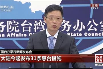 中國送31項「大禮包」 陸委會批以利益換政治認同