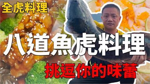 兇猛魚虎變身美味佳餚!一魚8吃浮誇上桌 外來種達人讚:比龍膽更好吃