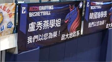 政大UBA籃球聯賽 疑拍盧秀燕、韓國瑜馬屁
