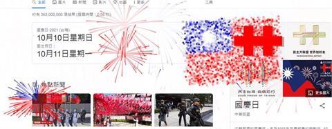 快新聞/今迎台灣國慶日喜見台灣黑熊!  Google首頁搜尋「2字」秀出國旗焰火