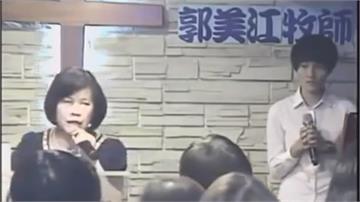一句「斷開魂結」爆紅 牧師郭美江67歲癌逝
