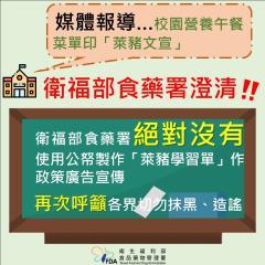 快新聞/北市國小印宣揚瘦肉精文宣 衛福部澄清:團膳業者自行參考資料製作