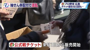一票難求!5萬人搶2千張抽選券 廣島鯉魚球迷險暴動