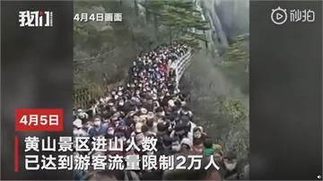 愛玩不怕死!中國黃山免費開放被擠爆