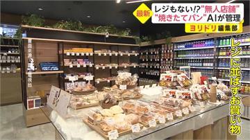 疫情新需求! 日本通訊大廠設置無人智慧商店
