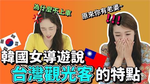 比歐巴還溫柔!韓國正妹導遊大讚台灣遊客 這點讓她心動小鹿亂撞