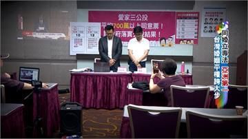 同婚專法符合公投民意 台灣民主寫下新頁