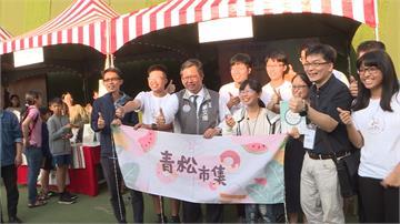 桃園市府舉辦聯合市集 邀32組青年、Youtuber交流