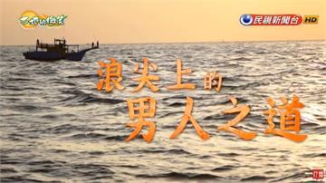 盼海洋資源永續!陳永福堅持用「鏢刺法」愛惜大海|土地的微笑|EP25