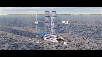 一年可清1萬公噸海上垃圾!「夢塔號」預計3年後出海