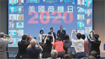 美國商機日登場 美提高參與層級台美經濟合作更上一層樓