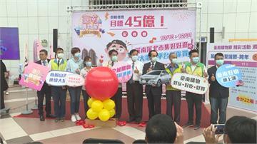台南購物節開跑 登錄發票就抽豪華大禮