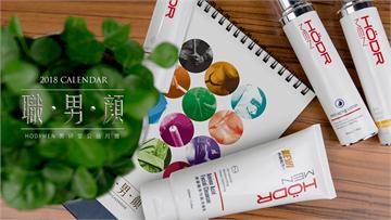男性保養品牌發行公益月曆,從「心」點亮職男顏