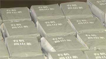 市價6億元!毒品偽裝「高山茶」藏航空貨櫃輸台