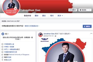 快新聞/林榮基案外案!恐嚇陸委會與AIT 刑事局追出在新加坡的中國人所為