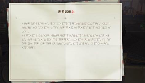 玩家狂破譯!中國手遊創「精靈語」 台灣網友笑瘋:竟是ㄅㄆㄇ