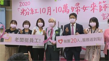 國健署推乳房攝影車到公司 揪團20人就可申請