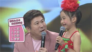 《台灣那麼旺》胡瓜是6歲女孩最帥排行第三名!還被補槍「也不是說你的臉胖啦!」