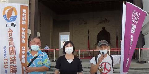 快新聞/蔣介石銅像前唱新國歌 台聯「轟國民黨沒臉面對」:拆掉剛好而已