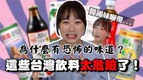 韓國正妹試喝台灣8款飲料 最不能接受黑色液體:阿公的味道