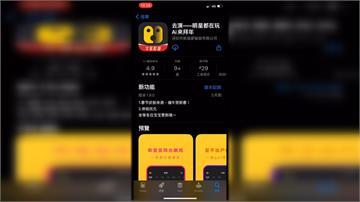 一秒當大明星要小心! 中國「去演APP」人臉資訊恐遭建檔
