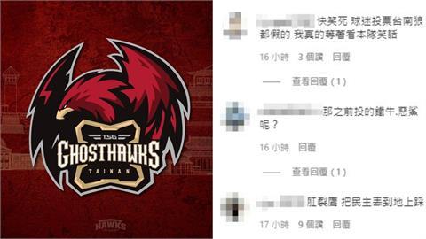 台南職籃隊最終定名「獵鷹」 隊名投票遭疑內定球迷灌爆官方IG