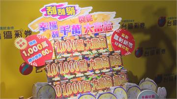 中秋節幸福圓富翁夢! 台彩獎金加碼 總金額達3.8億元