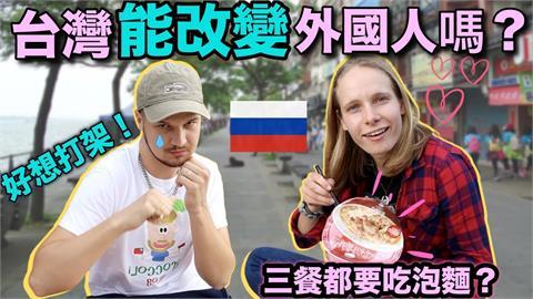台灣讓戰鬥民族變溫柔了!俄羅斯人被同化 曝最受不了這1點