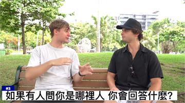 在台東土生土長的「西方臉孔」 算是美國人還是台灣人?
