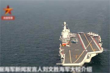 快新聞/「山東號」航艦通過台海 解放軍:今後還會繼續進行類似行動
