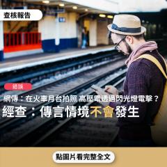 事實查核/【錯誤】網傳影片:「在火車月台用手機拍照,靠近四萬伏特電纜,他按下快門時,四萬伏特電壓瞬間通過閃光燈,透過他的指尖進入他的身體」?