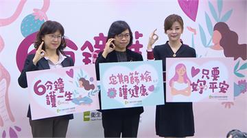 子宮頸癌可潛伏10~20年 國健署籲30歲以上婦女定期抹片檢查