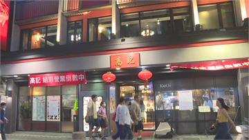 永康街70年老餐廳「高記」違反營建法月底熄燈 另覓新址