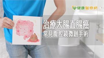 大腸直腸癌怕做人工肛門? 3D腹腔鏡手術治療精準